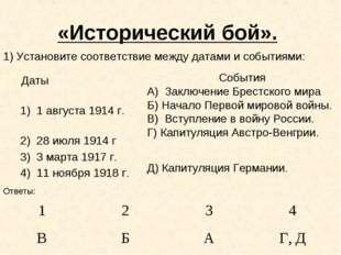 «Исторический бой». Даты 1) 1 августа 1914 г. 2) 28 июля 1914 г 3) 3 марта 19