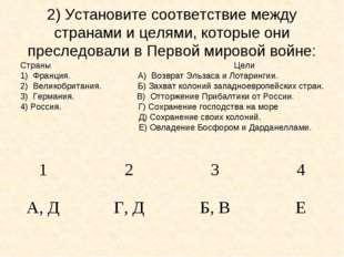2) Установите соответствие между странами и целями, которые они преследовали