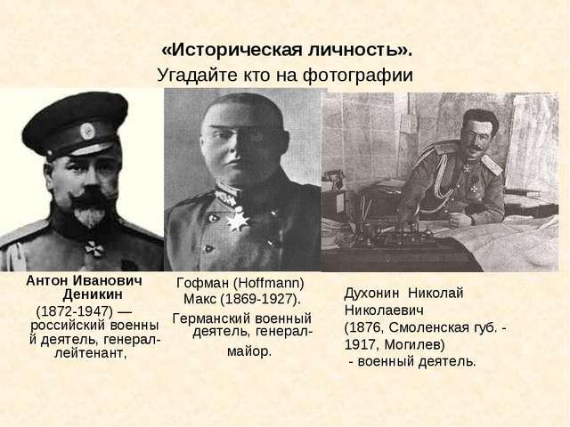 «Историческая личность». Угадайте кто на фотографии Антон Иванович Деникин...
