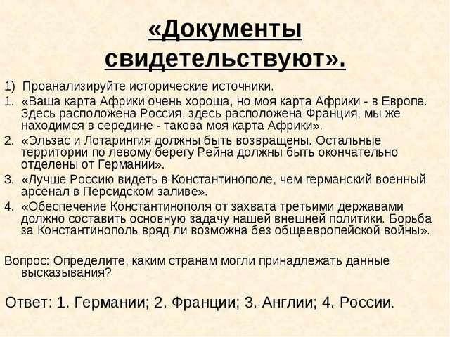 «Документы свидетельствуют». 1) Проанализируйте исторические источники. 1. «В...
