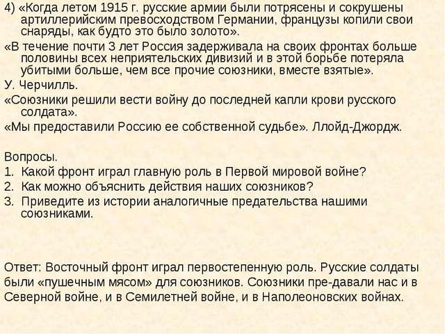 4) «Когда летом 1915 г. русские армии были потрясены и сокрушены артиллерийск...