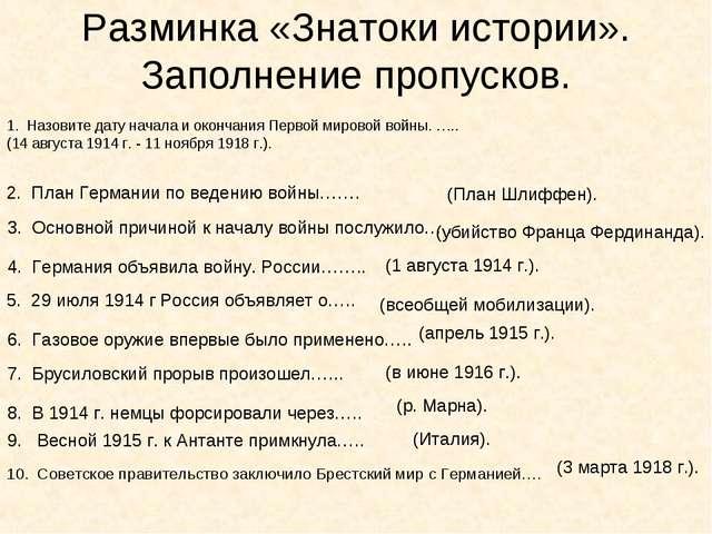 Разминка «Знатоки истории». Заполнение пропусков. 10. Советское правительство...