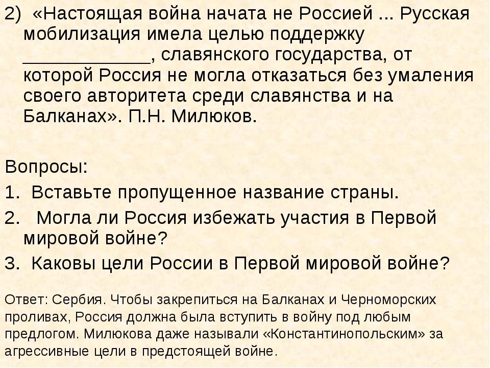 2) «Настоящая война начата не Россией ... Русская мобилизация имела целью под...