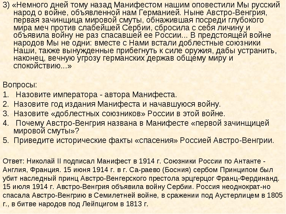 3) «Немного дней тому назад Манифестом нашим оповестили Мы русский народ о во...