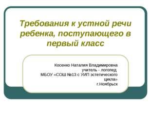 Требования к устной речи ребенка, поступающего в первый класс Косенко Наталия