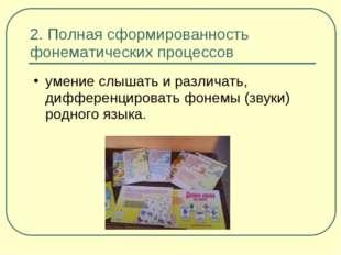 2. Полная сформированность фонематических процессов умение слышать и различат