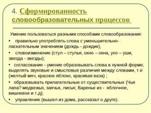 4. 4. Сформированность словообразовательных процессов Умение пользоваться раз