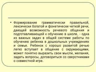 Формирование грамматически правильной, лексически богатой и фонетически четко