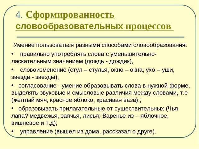 4. 4. Сформированность словообразовательных процессов Умение пользоваться раз...