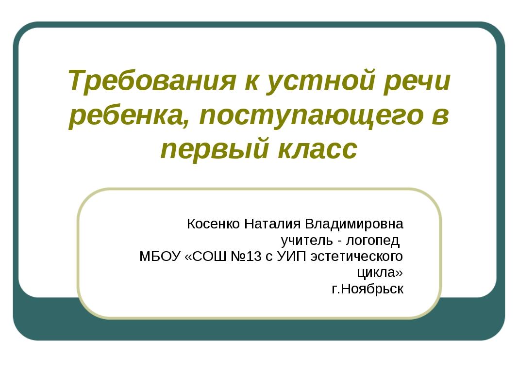 Требования к устной речи ребенка, поступающего в первый класс Косенко Наталия...