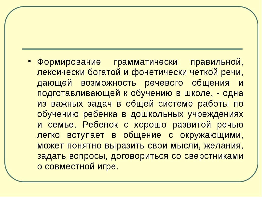 Формирование грамматически правильной, лексически богатой и фонетически четко...