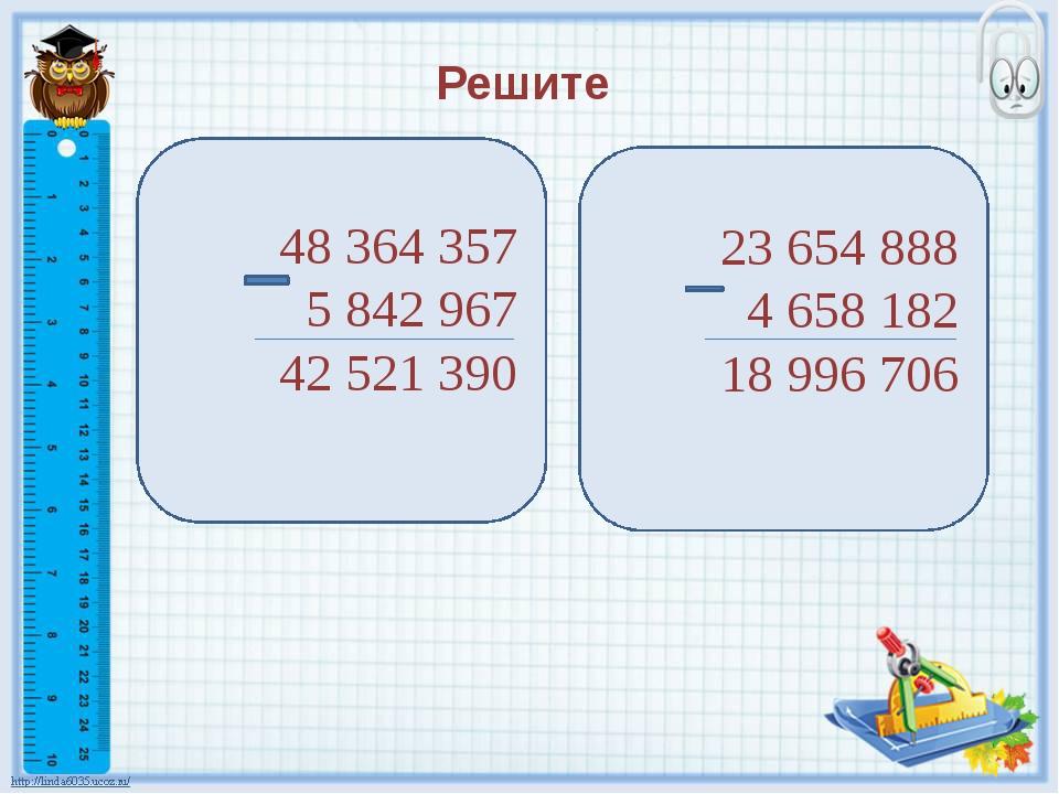 Решить 1 342 432 2 6 8 4 4 0 2 6 5 3 6 8 5 7 9 7 4 4 7 649 203 2 2 9 4 7 1 5...