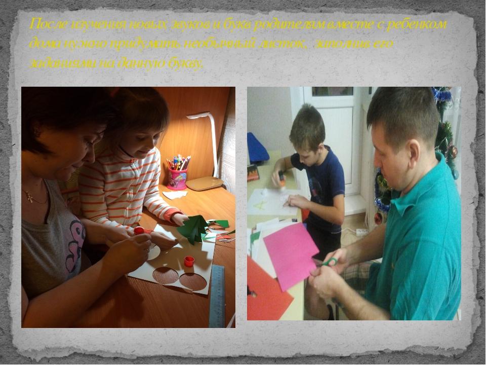 После изучения новых звуков и букв родителям вместе с ребенком дома нужно при...