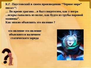 """К.Г. Паустовский в своем произведении """"Черное море"""" писал """": … Во время урага"""
