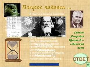Степан Петрович Щипачев – советский поэт В простых и сложных веществах Все эл