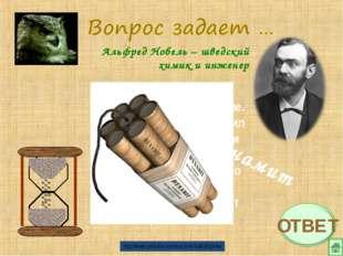 Альфред Нобель – шведский химик и инженер http://www.youtube.com/watch?v=l5ik