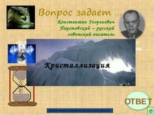 Константин Георгиевич Паустовский – русский советский писатель «Есть очень на