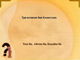 Три великих бия Казахстана