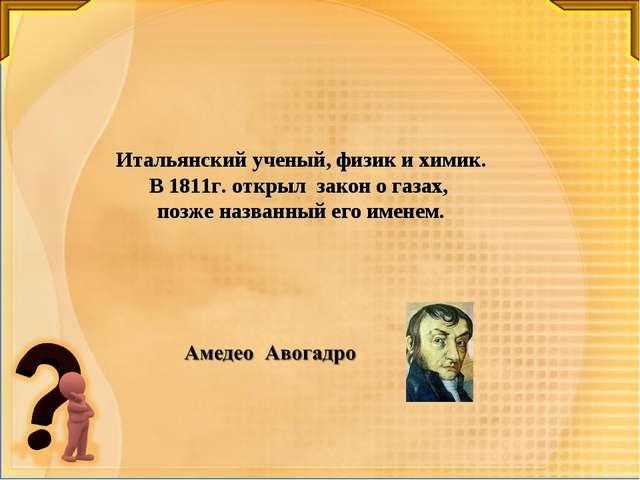 Итальянский ученый, физик и химик. В 1811г. открыл закон о газах, позже назва...