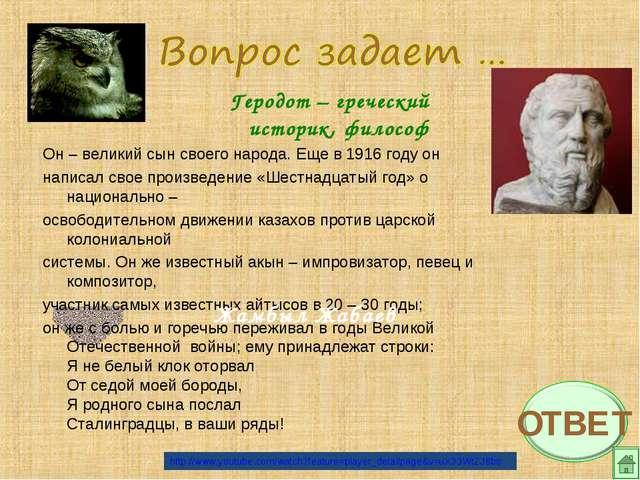 Он – великий сын своего народа. Еще в 1916 году он написал свое произведение...