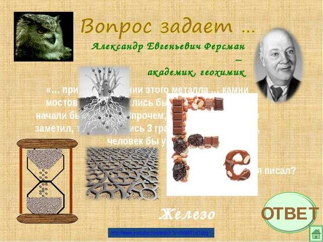 Александр Евгеньевич Ферсман – академик, геохимик «… при исчезновении этого м...