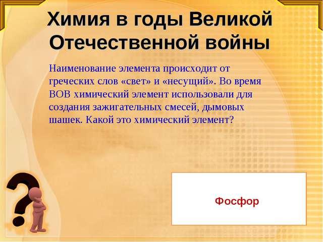 Химия в годы Великой Отечественной войны Наименование элемента происходит от...