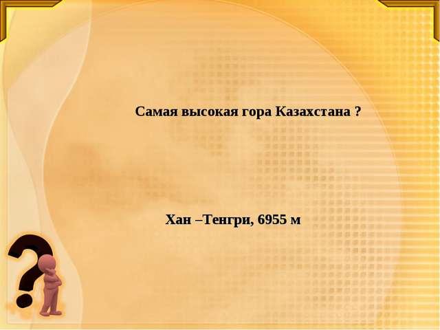 Самая высокая гора Казахстана ? Хан –Тенгри, 6955 м