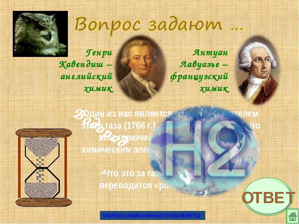 Генри Кавендиш – английский химик Антуан Лавуазье – французский химик Один из...