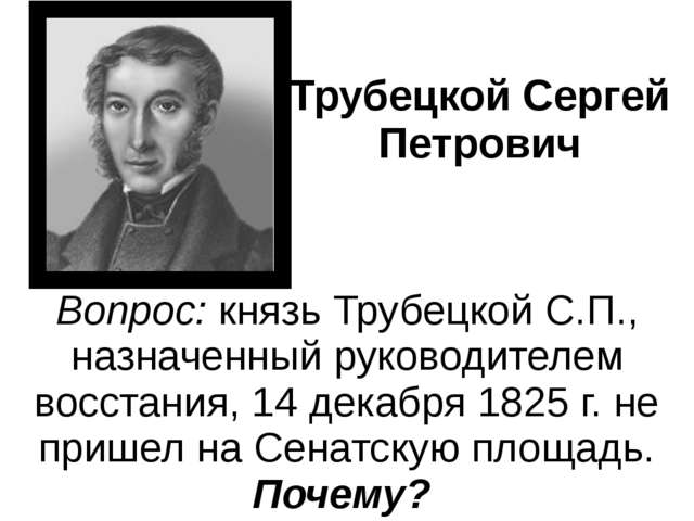 Трубецкой Сергей Петрович Вопрос: князь Трубецкой С.П., назначенный руководит...