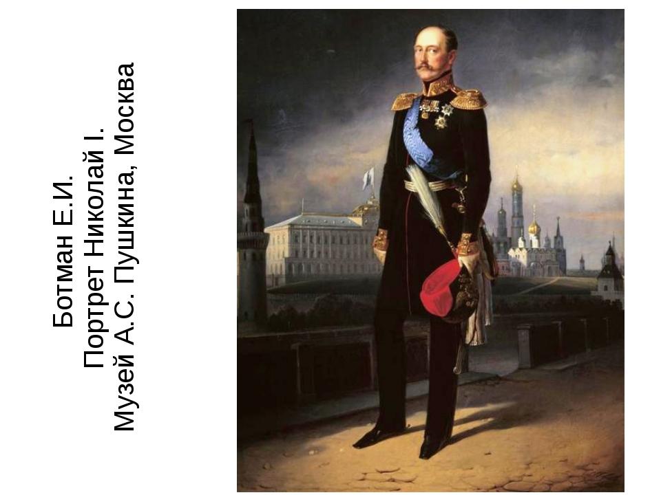 Ботман Е.И. Портрет Николай I. Музей А.С. Пушкина, Москва