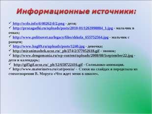 http://scdo.info/d/40262/d/2.png - дети; http://prozagadki.ru/uploads/posts/