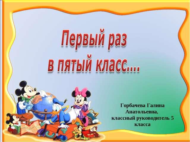 Горбачева Галина Анатольевна, классный руководитель 5 класса