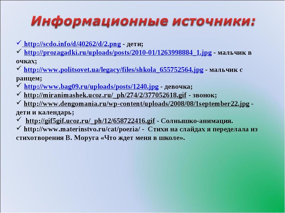 http://scdo.info/d/40262/d/2.png - дети; http://prozagadki.ru/uploads/posts/...