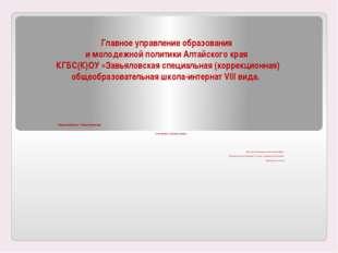 Главное управление образования и молодежной политики Алтайского края КГБС(К)О
