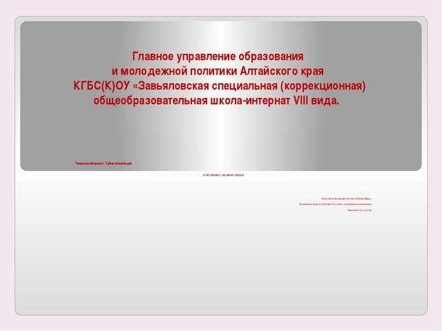 Главное управление образования и молодежной политики Алтайского края КГБС(К)О...