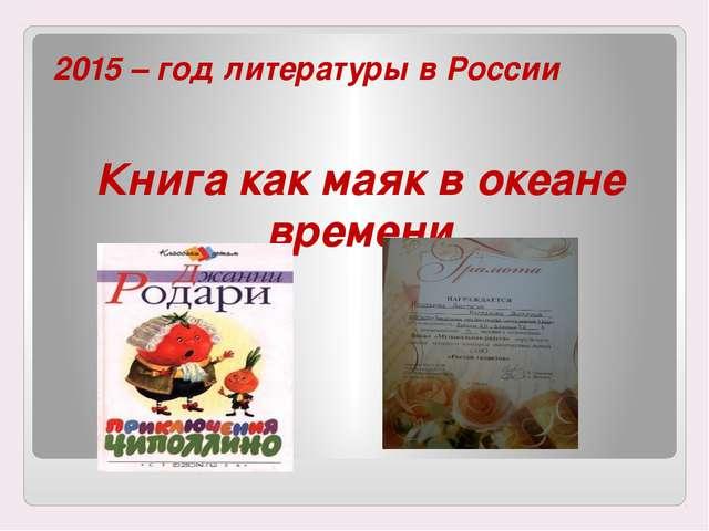 2015 – год литературы в России Книга как маяк в океане времени