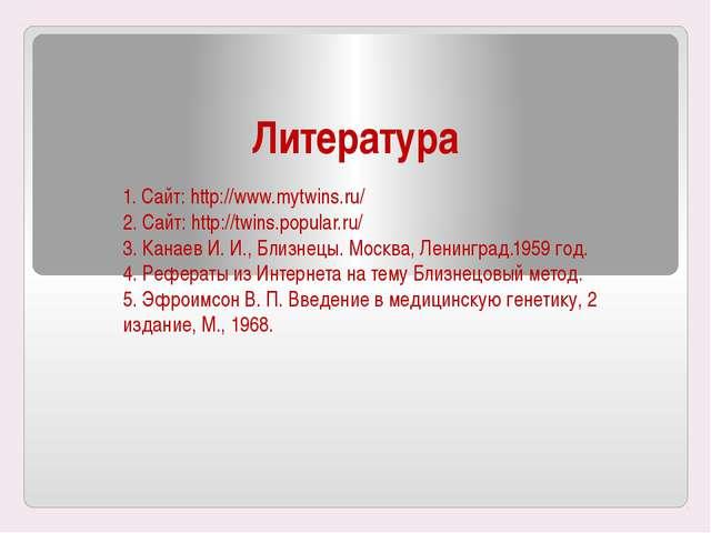 Литература 1. Сайт: http://www.mytwins.ru/ 2. Сайт: http://twins.popular.ru/...