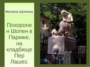 Могила Шопена Похоронен Шопен в Париже, на кладбище Пер Лашез.