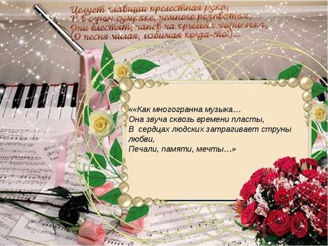 картинки\c5fec9cee83at.jpg Учитель музыки МОУ СОШ №43 Горинович Юлиана Валери...