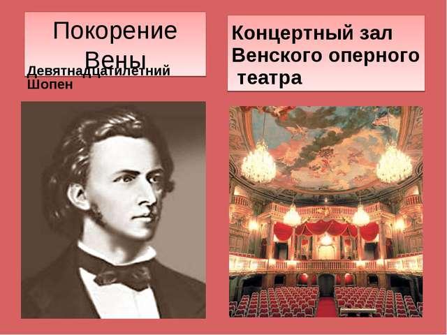 Покорение Вены Концертный зал Венского оперного театра Девятнадцатилетний Шопен