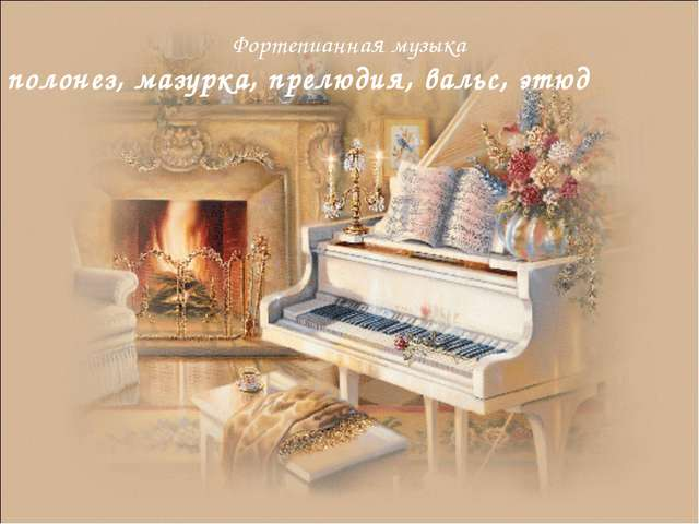 Фортепианная музыка полонез, мазурка, прелюдия, вальс, этюд