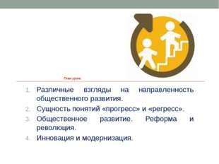 План урока Различные взгляды на направленность общественного развития. Сущно