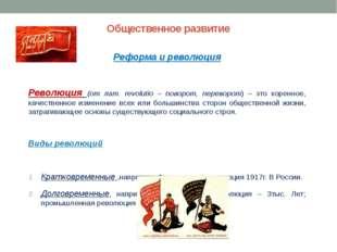 Общественное развитие Реформа и революция Революция (от лат. revolutio – пово
