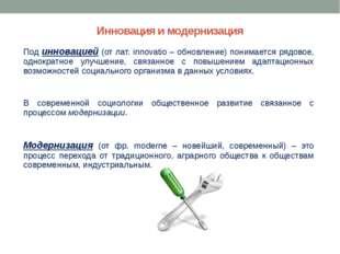 Инновация и модернизация Под инновацией (от лат. innovatio – обновление) пони