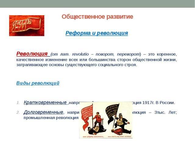 Общественное развитие Реформа и революция Революция (от лат. revolutio – пово...