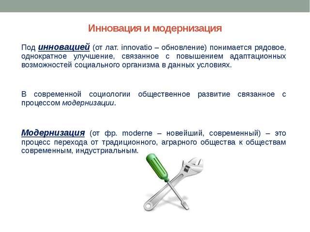 Инновация и модернизация Под инновацией (от лат. innovatio – обновление) пони...