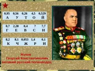 Жуков Георгий Константинович великий русский полководец 0,95 0,56 0,26 4,5 0,