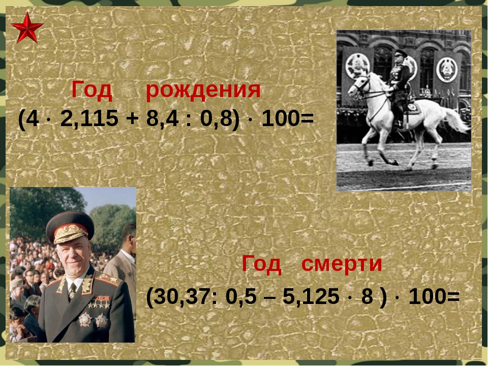Год рождения (4  2,115 + 8,4 : 0,8)  100= Год смерти (30,37: 0,5 – 5,125 ...