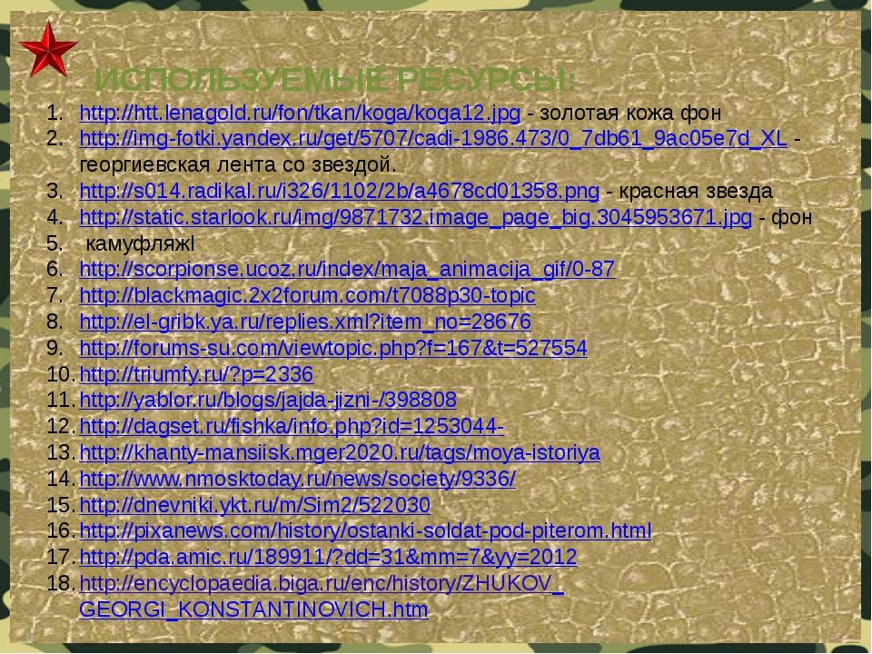 ИСПОЛЬЗУЕМЫЕ РЕСУРСЫ: http://htt.lenagold.ru/fon/tkan/koga/koga12.jpg - золот...