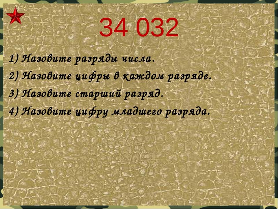34 032 1) Назовите разряды числа. 2) Назовите цифры в каждом разряде. 3) Назо...